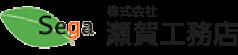 株式会社 瀬賀工務店