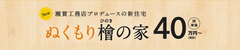 瀬賀工務店プロデュースの新住宅 ぬくもり檜の家